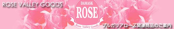 ROSE VALLEY GOODS